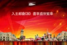 房地產廣告設計PSD圖片