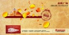 地产广告设计PSD图片
