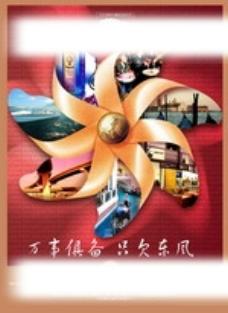 地產廣告設計PSD圖片