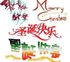 圣诞快乐字
