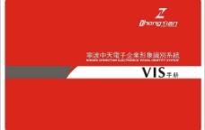 中天电子VI手册图片