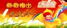 七彩童屋海报图片