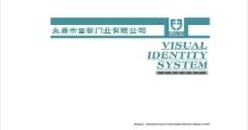 富兴门业VI图片