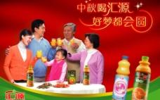 汇源果汁——中秋节图片