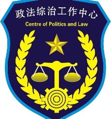 政法综治工作中心标志图片