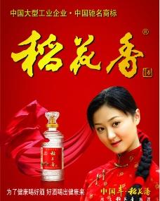 稻花香白酒2008户外广告图片