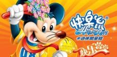 快乐鼠广告图片