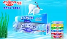 雕牌牙膏广告图片