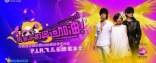 中国移动报纸广告(飞儿乐队)图片