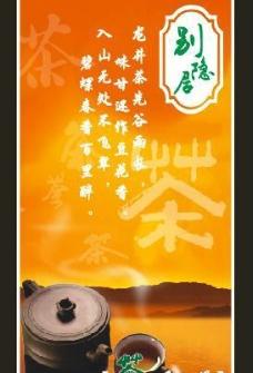 茶广告图片