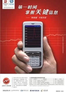 中国移动财信通图片