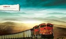 火车 速度 远山 卷纸图片