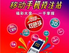 中国移动手机投注图片