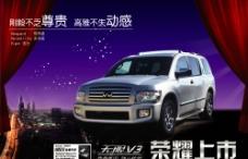 无限V3汽车海报图片