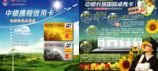 中国银行宣传广告02图片