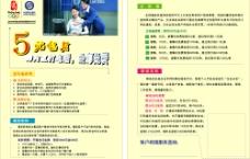 中国移动宣传单张图片