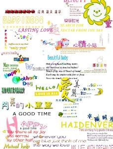 儿童艺术字5