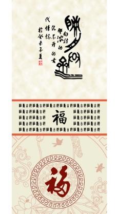 福字图案图片