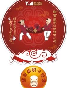 中国移动甜蜜星图片
