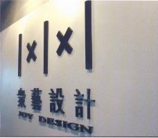 众艺设计-001