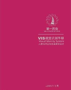 【昵图首发】第一百货VIS视觉识别手册(cdr格式)图片