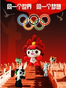 奥运海报图片