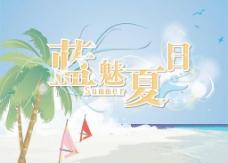 蓝魅夏日图片