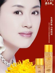 生态美化妆品广告菊花化妆品分层人物与背景一层图片