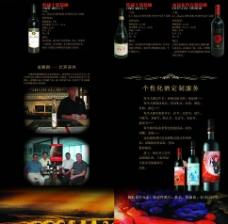 紅酒折頁圖片