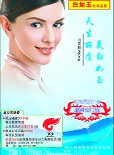 化妆品 广告 护肤品 美容 化装 美女 奥运 白如玉图片