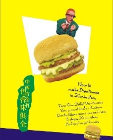 雙層漢堡海報圖片