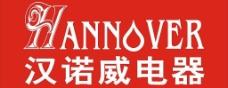 汉诺威电器标志图片
