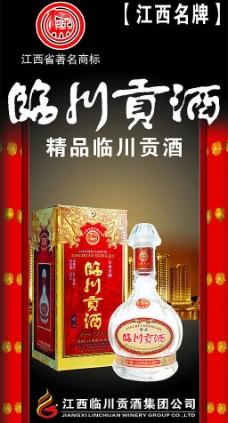 酒廣告圖片