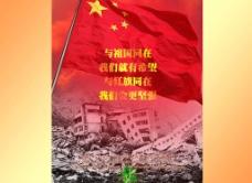 512四川汶川大地震海报图片