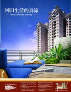 房地产广告设计PSD图片