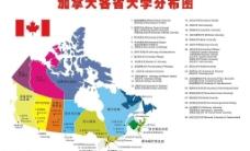 加拿大各省大学分布图图片
