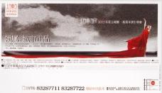 广告0039