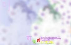 粉紅香頌兒童PSD分層模板圖片