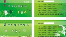 精品绿意会员卡模板图片