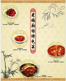古典菜单图片