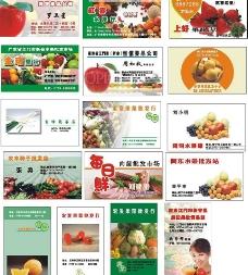 果品蔬菜类名片设计模板图片